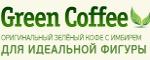 Новый Зелёный Кофе с Имбирём для Похудения - Уссурийск